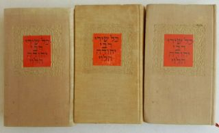 All Songs Of Rabbi Judah Yehuda Halevi Complete 3 Vol Hebrew Palestine 1946