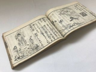 Japanese Antique Explaining Chinese Book Stamp Picture 1760s Edo Era Kanji C065