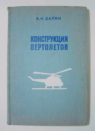 Rare Russian Book Helicopter Design Construction Aviation Vintage Soviet History