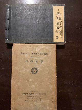 Rare Japanese Family Crest Design Woodblock Print Book Vintage