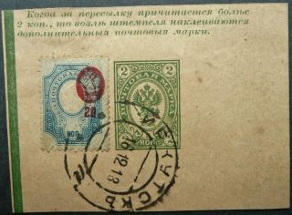 Russia 1918 Stationery Piece With 20k Stamp With Misplaced Centre - Rare