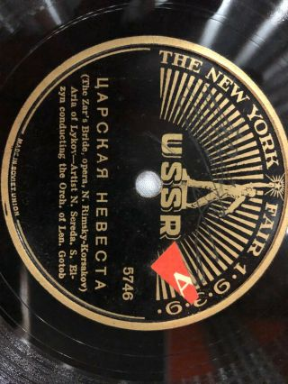 Russian Records 78 Extremely Rare.  1939 N.  Y.  World Fair.
