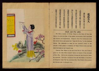 1910 Rare Book Of Famous And Chinese Ladies In Hand - Painted Watercolor