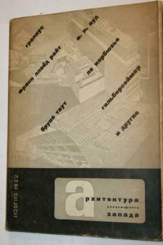 Rare Avant - Garde El Lissitzky Architecture Of The Modern West Russian Book 1932