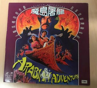 Ultra Rare Arabian Adventure Hong Kong Laserdisc Ocean Shore Not On Dvd