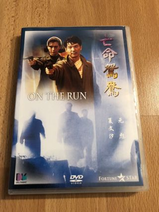 On The Run - Mega Rare Action/crime Drama,  Golden Harvest,  Yuen Biao,  Pat Ha